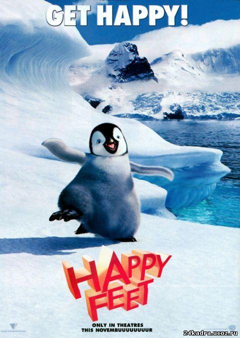 Happy feet 2006 dvdrip смотреть фильм онлайн