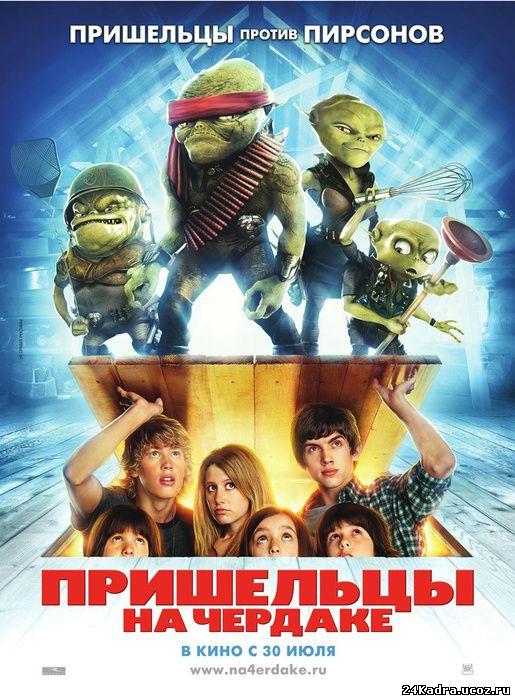 http//24kadra.ucoz.ru/kartinki/aliens_in_the_attic_filmtoday_poster_hg.jpg